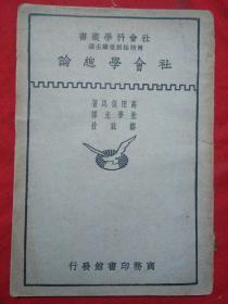 1930年初版本《社会学总论》~早期社会学文献~罕见书