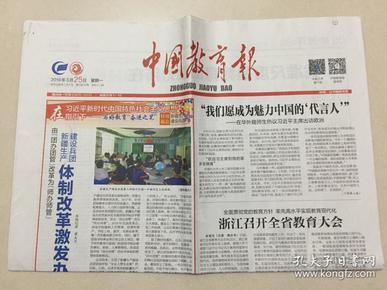 中国教育报 2019年 3月25日 星期一 第10675期 今日12版 邮发代号:81-10