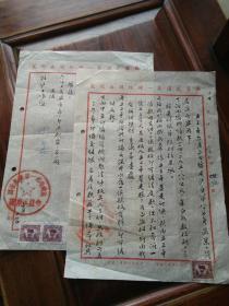 解放初期国营武汉第一棉纺织厂照会一份两张全,毛笔书写有功底,品好包快递。