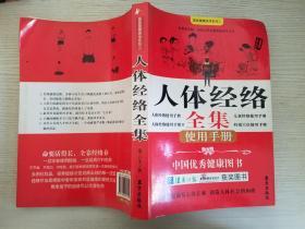 人体经络使用手册全集【实物拍图】