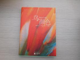 鸟颜色(16开平装 全新正版原版书)