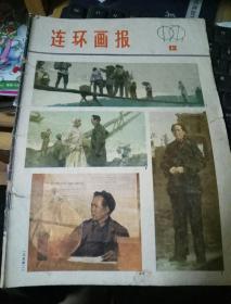 连环画报(1979年第12期)
