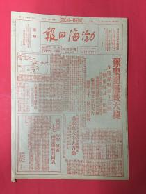 民国37年红印报纸(渤海日报)7月8号,8开4版—豫东围歼战大捷,山东解放军某部八个月战果,