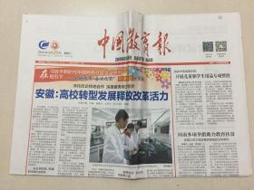 中国教育报 2019年 3月26日 星期二 第10676期 今日12版 邮发代号:81-10