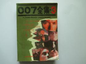 007全集 3
