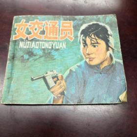 连环画《女交通员》1978年12月1版1印