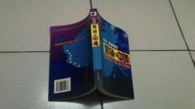 营销在中国   2001营销报告