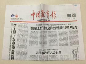 中国教育报 2019年 3月27日 星期三 第10677期 今日12版 邮发代号:81-10