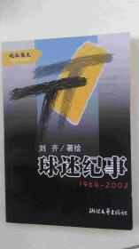 球迷纪事1964-2002(签名本)