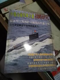 中国尖端军事力量战略研究 2007年6-7合刊 总第75-76期 最新型江凯级护卫舰战技性能分析