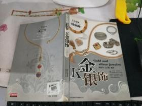 时尚收藏系列:K金银饰