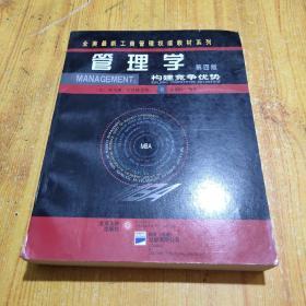 全美最新工商管理权威教材系列:管理学(构建竞争优势)(第4版)