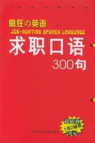 现货\疯狂の英语:求职口语300句 广东省语言音像出版社 9787884971992 广州市旗舰软件科技有限公司