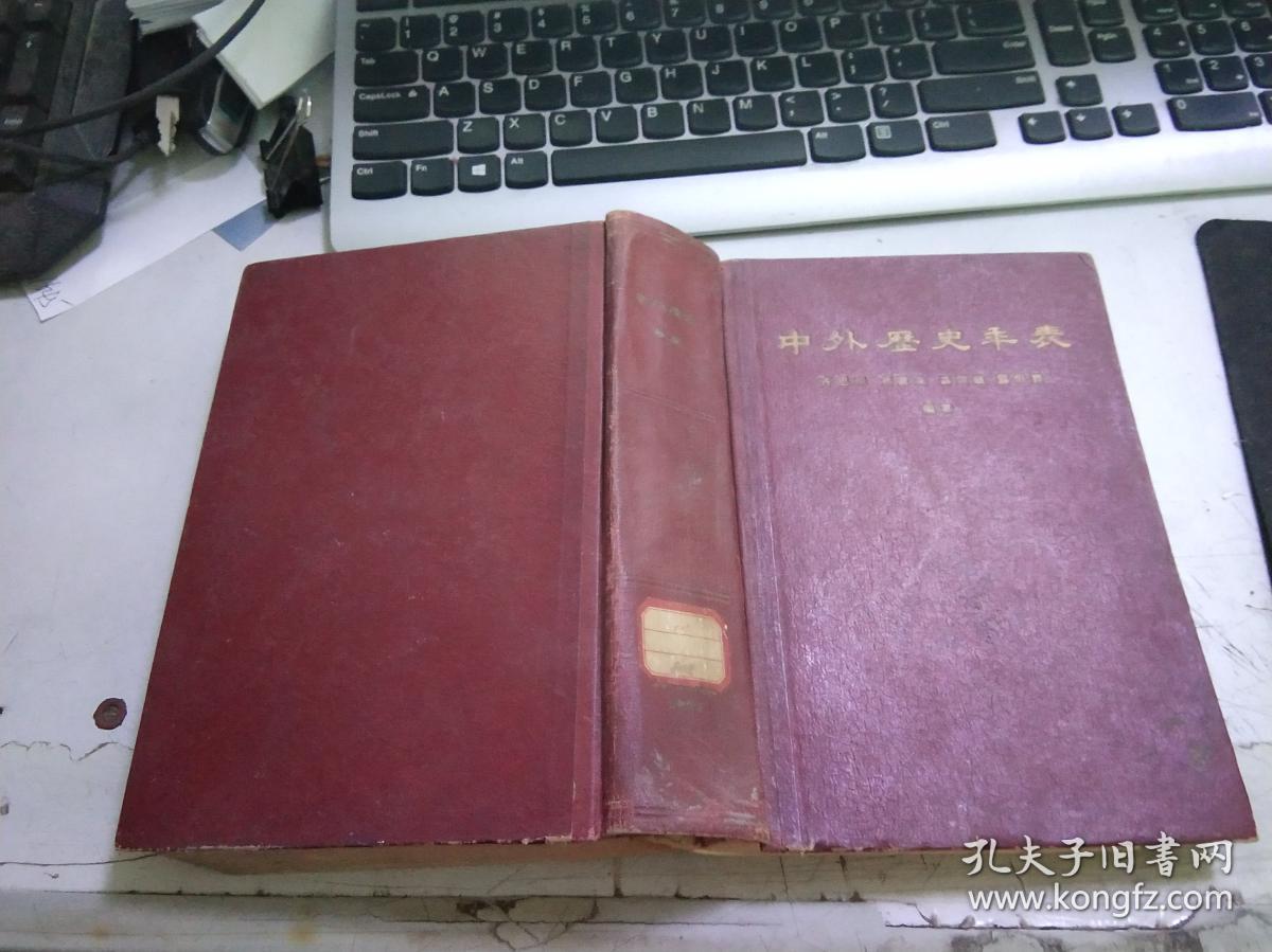 中外历史年表K1041