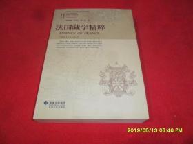 法国藏学精粹(3)法国汉学研究丛书
