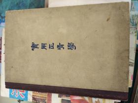 老医书: 郭汉章  实用正骨学.  58年初版精装,包快递
