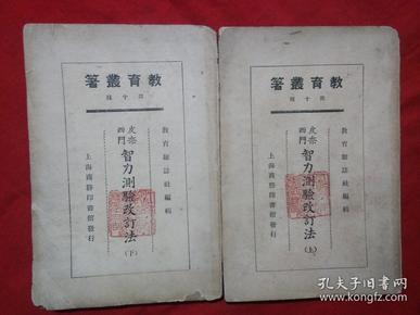 1925年初版《皮奈西门智力测验改定法》上下两册一套全~~内页大量插图~稀缺书