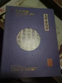 北京德宝古籍文献专场          2009年1月11日星期日下午