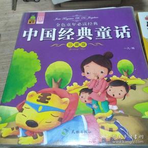 金色童年必读经典 中国经典童话 珍藏版图片