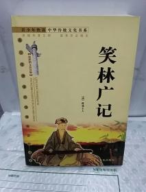 笑林广记(最新图文普及版)