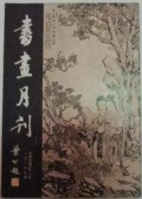 书画月刊 第四卷第六期/55年