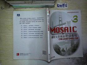 融合大学英语 听说教程 3   .