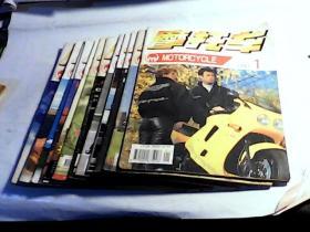 摩托车1997年全年1--12期【共12本合售】