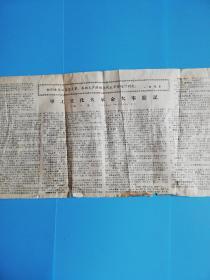 【哈军工】军工文化大革命大事简记【第一集1966.6-1966.10.长52宽25.5厘米】