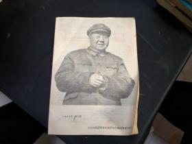 1967年上海出版系统 第二期 有漫画图片