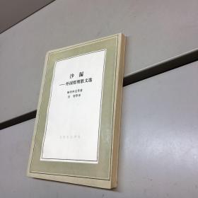 沙漏:外国哲理散文选 【 9品-95品+++ 正版现货 自然旧 实图拍摄 看图下单】