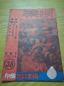 """1948.8.1 关东青年联盟【民主青年】第38期  夏季特大号(纪念""""八一""""22周年…)"""