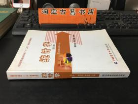 """全国高等农林院校""""十二五""""规划建设教材:统计学(第2版)"""