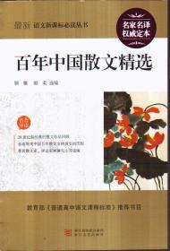 最新语文新课标必读 百年中国散文精选
