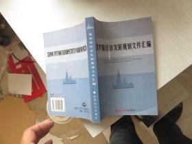 俄罗斯经济发展规划文件汇编 馆藏