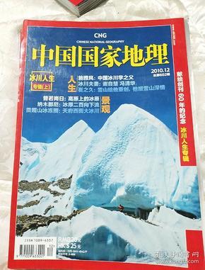 中国国家地理2010·122011·1总第602.603期