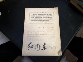 1967年 红卫东1 创刊号