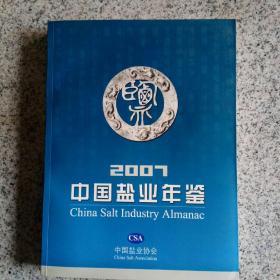 中国盐业年鉴2007年