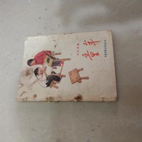 童年)(名家顾炳鑫给图插图本其中有一页为彩图精美1958年一版一印仅14000册本书孔网本店独售)