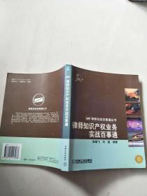 律师知识产权业务实战百事通/【实物图片,品相自鉴】