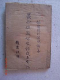 沈阳三民图书公司出版 白话书信大全一册