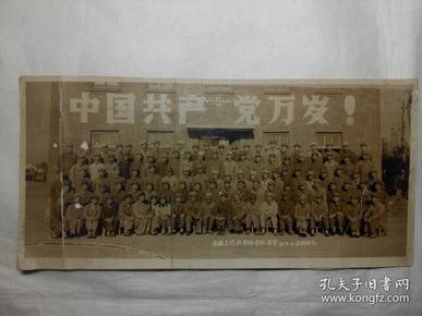 中国共产党万岁!【社教工作队全体合影留念】1965年