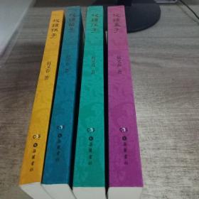我读孙子、我读荀子、我读庄子、我读孟子(4本)