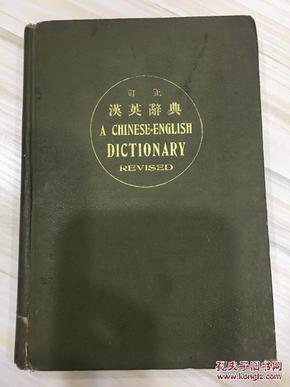 订正汉英辞典 民国15年 有藏书章