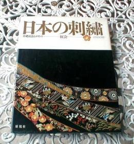 红会 日本の刺繍 基础技法とポイント  日本的刺绣  基础技法与要点  雄鶏社 大16开 125页 包邮