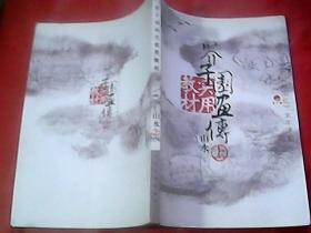 芥子园画传实用教材 山水(上)