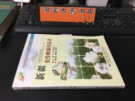 新疆农作物栽培技术