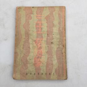民国 二十年十月再版  三十二势长拳 (民国版武术类书)