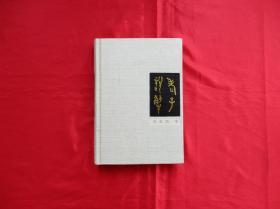老子说解  张松如著 齐鲁书社出版 1989年版  签名本 品佳正版
