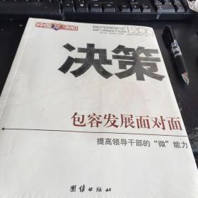 中国智库决策 决策(1205)