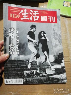 三联生活周刊2016年第7,8期合刊